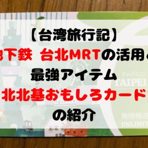 台北観光は地下鉄MRTの活用がカギ!『北北基おもしろカード』は最強でした【台湾旅行記】