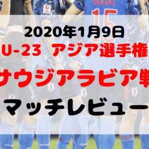 サッカー日本代表 U-23アジア選手権 サウジアラビア戦マッチレビュー【2020年1月9日】