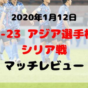 サッカー日本代表 U-23アジア選手権 シリア戦マッチレビュー【2020年1月12日】