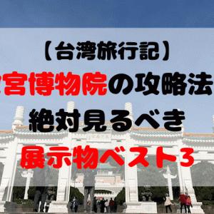 台北の故宮博物院は見どころ満載!その攻略法と絶対見るべき展示物ベスト3【台湾旅行記】