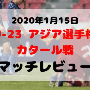 サッカー日本代表 U-23アジア選手権 カタール戦マッチレビュー【2020年1月15日】