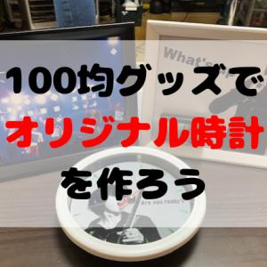 100均グッズでオリジナル時計を作ろう【初級編・中級編・上級編】
