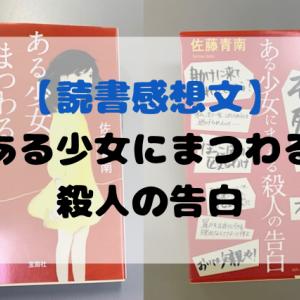『ある少女にまつわる殺人の告白』佐藤青南著の感想文を書きました。