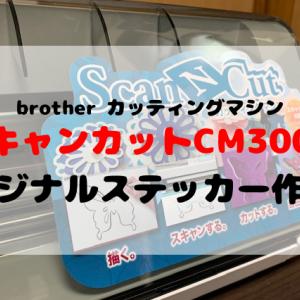 自作でステッカーを作成!brother『スキャンカットCM300』なら簡単です!