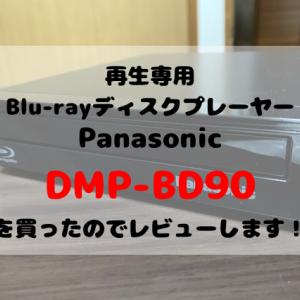 パナソニック BD90(Blu-rayディスクプレーヤー)を買ったのでレビューします!