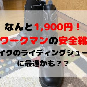 ワークマンの安全靴は安い!軽い!バイクのライディングシューズに最適かも?