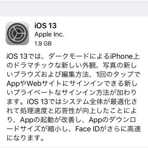 iPhone8をiOS 13にアプデするか迷う…