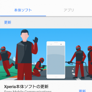 Xperia XZ2をAndroid 9にアップデート