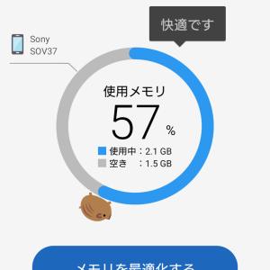 やっぱ再起動で解決?Android 9のメモリ使用状況