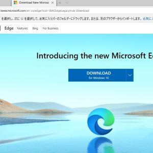リニューアルしたMicrosoft Edgeをダウンロードしてみた