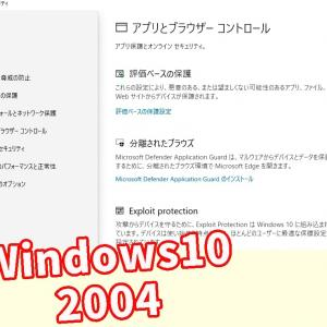2004になってWindows Defenderも強化されたの?