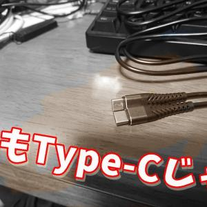 Type-C ⇔ Type-C…