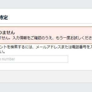 Facebookのアカウントが無事に消えてた!