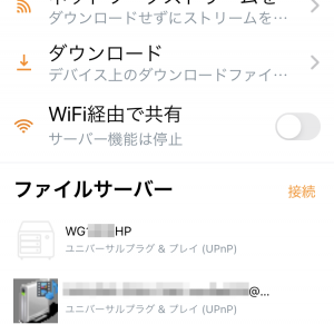 VLC for MobileでNASの動画をiPhoneで再生!