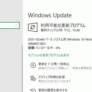 Windows10のUpdateが重くない…?