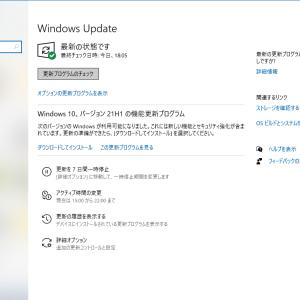 Windows10 21H1が来てた~!でも…ちょっと…(笑)