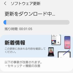 Galaxy A51 5Gにアップデートが来てた!