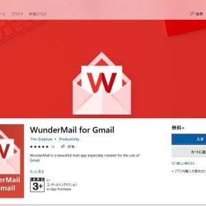Windows10のGmail用アプリを試した