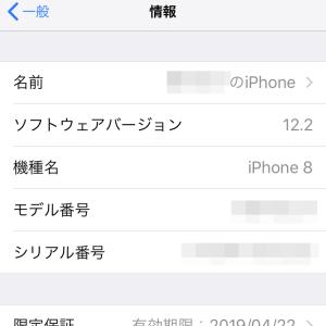 iPhone8のiOSを12.2にアップデート