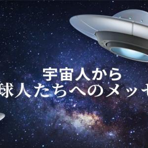 宇宙人がやってきた。私の夢に!!!の巻。(まじか)