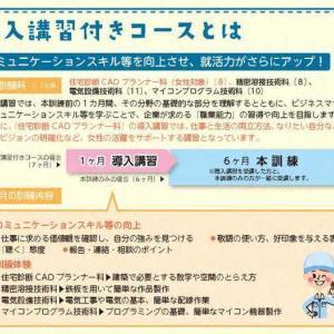 【職業訓練校】導入期間から始めるメリット・デメリット