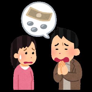 お金を貸したら、貸した側の立場は下になる。