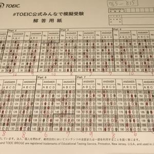 「TOEIC公式みんなで模擬受験」を受けました