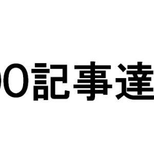 【ブログ】100記事達成