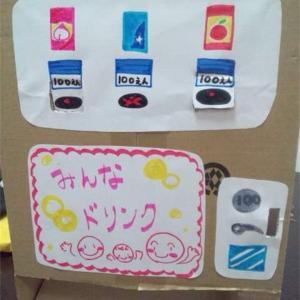 簡単工作♪自動販売機の作り方が載っている図鑑