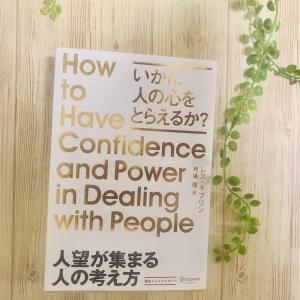 人間関係がうまくいかない人におすすめの本―『人望が集まる人の考え方』