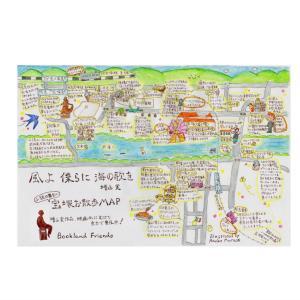 宝塚お散歩MAPブックカバーもらえます―宝塚歌劇ファンの人にも好評です