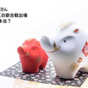 【紅白歌合戦 2019 出演者予想】菅田将暉さんの出場内定って本当?