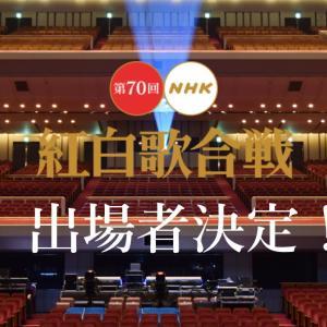第70回NHK紅白歌合戦出場者決定!