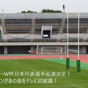 【紅白歌合戦 2019 企画】ラグビーW杯日本代表とユーミン出演決定