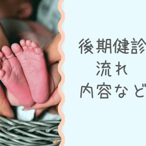 乳児後期健診の流れと健診内容