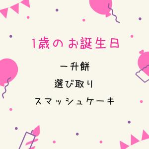 【1歳誕生日】一升餅・選び取り・スマッシュケーキ お金をかけずにステキな誕生日