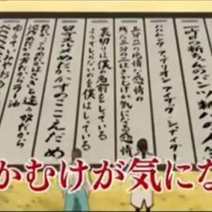 「銀魂」と「NHK]と「スーパーマリオ」の寿限無(じゅげむ)