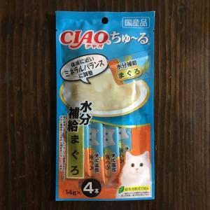 水をあまり飲まない愛猫に。【ちゅ~る 水分補給】シリーズでおいしく水分補給!!