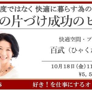 お待たせしました!10月のオトナ女子講座は、『実家の片づけ成功の秘訣』です♪