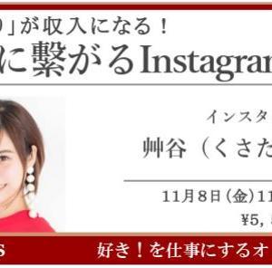【募集開始!】大人気インスタグラムの著者、艸谷(くさたに)真由さんが登場です!!