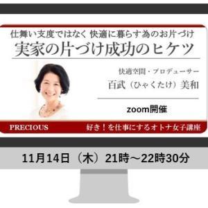 百武美和さんによる『実家整理収納』オトナ女子講座zoom編の日程が決まりました!