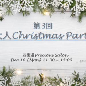 なんと!大人クリスマスパーティの募集開始から1時間で定員を超えるお申込みがありました!