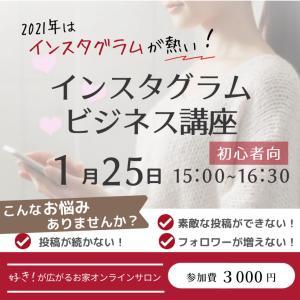 来週月曜日「インスタビジネス講座(初級者編)90分」を、再び開催します^^