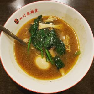 【池袋】四川麻辣湯(マーラータン)で体によさそうなラーメンを食べてきた