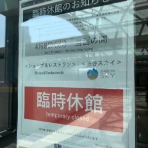 緊急事態宣言、一夜開けた渋谷の様子と散歩はいい!