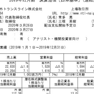 内外トランスライン(9384)|19年12月期ざっくりレビュー
