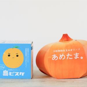 【パケ買い】淡路島の可愛いお土産