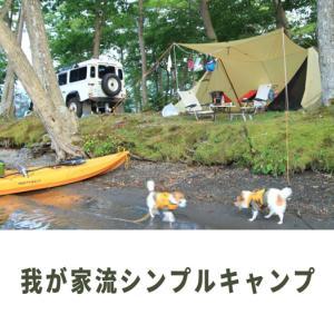 【開催報告】Zoomイベント「(雑談あり)我が家流シンプルキャンプ」