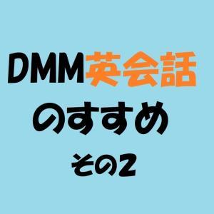 DMM英会話のすすめ【DMM英会話を1年間受けて学んだこと・成長したこと】その2~DMM英会話で学んだこと・成長したこと~