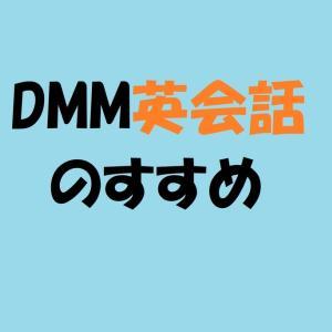 DMM英会話のすすめ【DMM英会話を1年間受けて学んだこと・成長したこと】その1~DMM英会話を始めた理由~